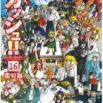 金色のガッシュ!!(16) (講談社漫画文庫)