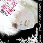 東京喰種トーキョーグール リマスター版 14 (ヤングジャンプコミックスDIGITAL)