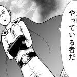 ONEx村田雄介 ワンパンマン1巻