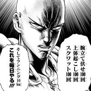 ONEx村田雄介 ワンパンマン2巻 強さの秘密