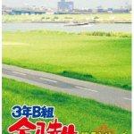 3年B組金八先生 DVD-BOX 第5シリーズ