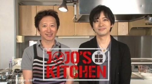 JOJO's_Kitchen@暗殺教室 荒木先生若すぎる