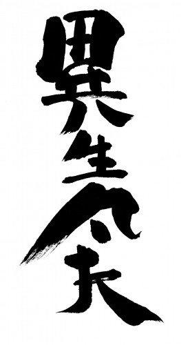 凡夫様(縦)2