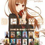 【合本版】狼と香辛料 1~17巻収録