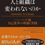 なぜ人と組織は変われないのか ― ハーバード流 自己変革の理論と実践