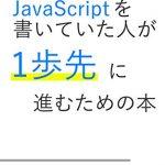 何となくJavaScriptを書いていた人が一歩先に進むための本