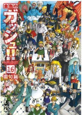 漫画『金色のガッシュ!!』の泣ける名言15選 ...