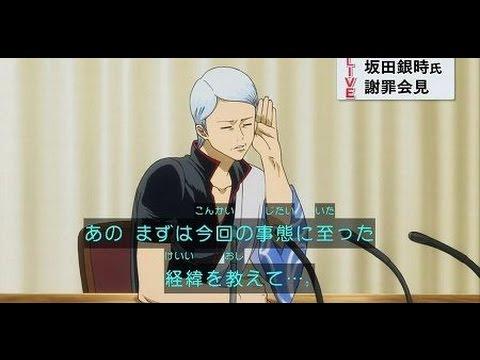 銀魂 号泣議員